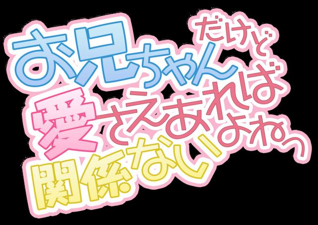 File:Oniichan dakedo ai sae areba kankeinai yo ne logo by sasori693-d5t0cwb.png