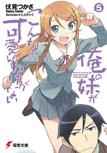 File:Ore no Imouto ga Konnani Kawaii Wake ga Nai Light Novel v05 cover.jpg