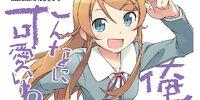Ore no Imouto ga Konna ni Kawaii Wake ga Nai Light Novel Volume 05
