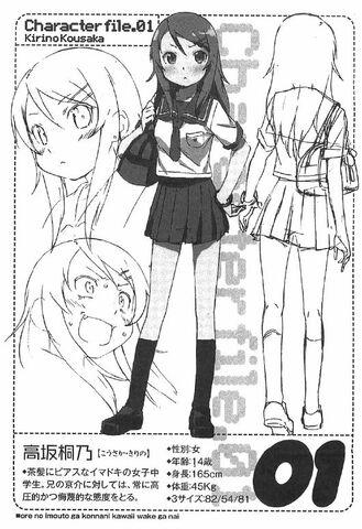 File:Light Novel Illustration of Kirino.JPG