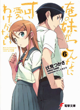 Ore no Imouto ga Konnani Kawaii Wake ga Nai Light Novel v06 cover