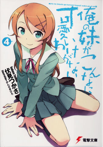 File:Ore no Imouto ga Konnani Kawaii Wake ga Nai Light Novel v04 cover.jpg