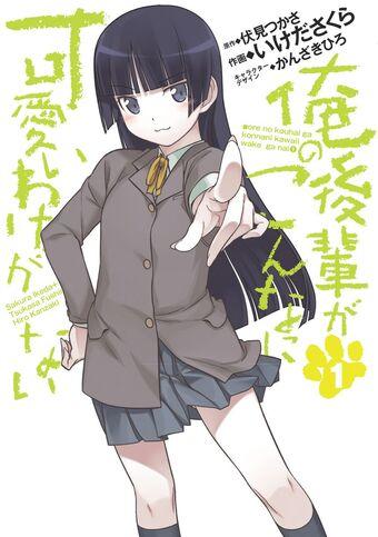 File:Ore-no-kouhai-ga-konnani-kawaii-wake-ga-nai-manga-vol-1-001.jpg
