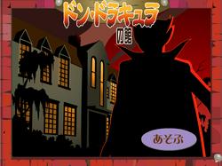Don Dracula's Mansion