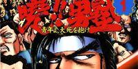 Akatsuki!! Otokojuku: Seinen yo, Taishi wo Idake