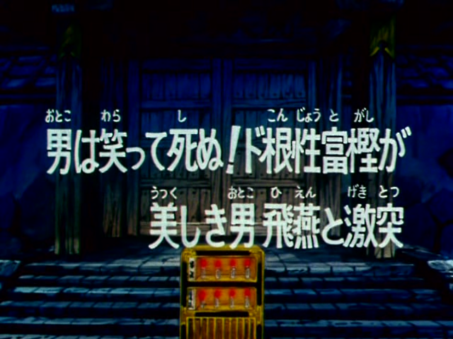 File:Episode 19.png