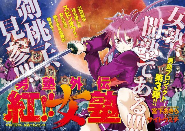 File:Kurenai title page.jpg
