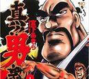 Shin!! Otokojuku