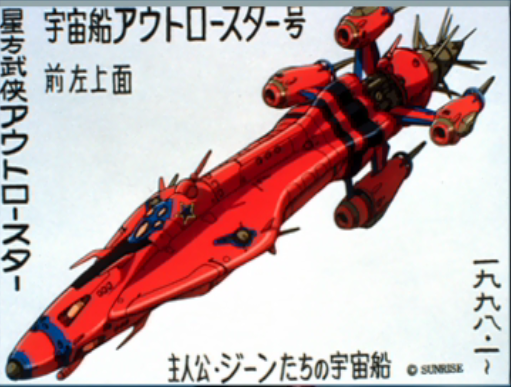File:Outlaw Star Concept (Exterior B).png