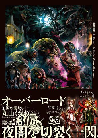 File:Overlord Volume 6 Alt.jpg