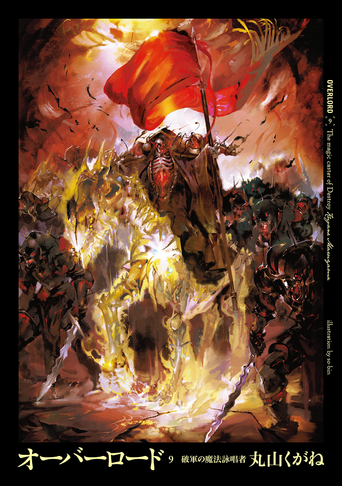 File:Overlord Volume 09.png
