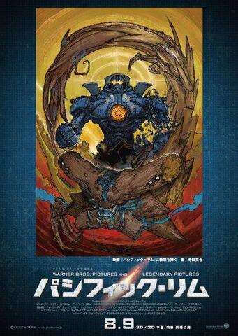 File:Katsuya Terada Pacific Rim Poster.jpg