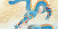 Water Dragon (or Shui Long ) R.C.C.: