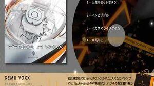 PANDORA VOXX 【クロスフェード Crossfade】