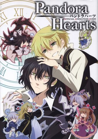 File:Pandora.Hearts wallpaper.jpg