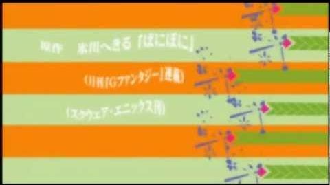 Pani Poni Dash! (ぱにぽにだっしゅ!) Opening 1 HD