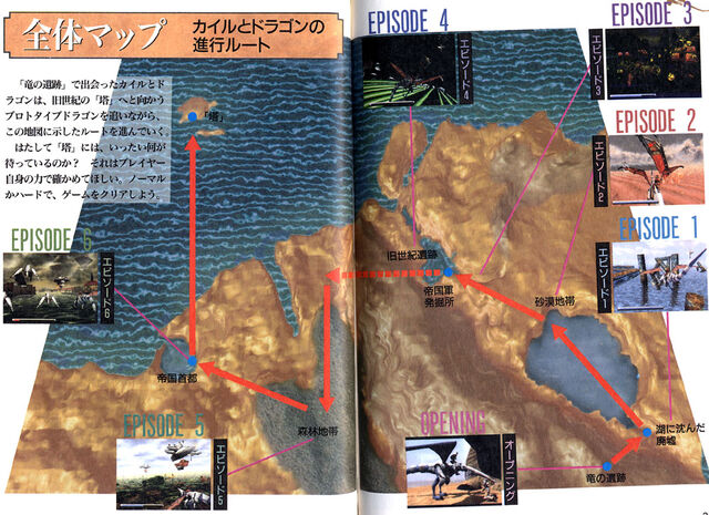 File:Panzer Dragoon map.jpg