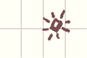 Ezic symbol vonel