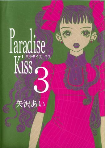 File:Para-Kiss-Volume-3.jpg