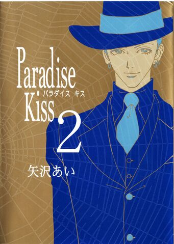 File:Para-Kiss-Volume-2.jpg