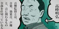 Akihiro Takamine