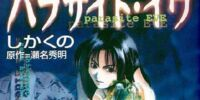 Parasite Eve (manga)