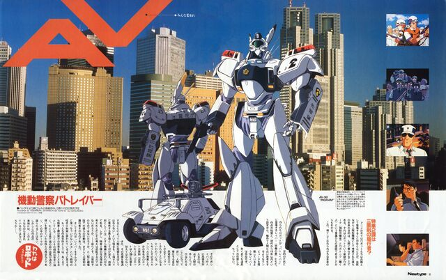 File:Patlabor Ingram 20070818.jpg