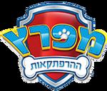 מפרץ ההרפתקאות Hebrew PAW Patrol Logo