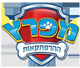 File:מפרץ ההרפתקאות Hebrew PAW Patrol Logo.png
