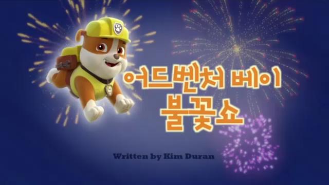 File:퍼피 구조대 어드벤처 베이 불꽃 쇼.png