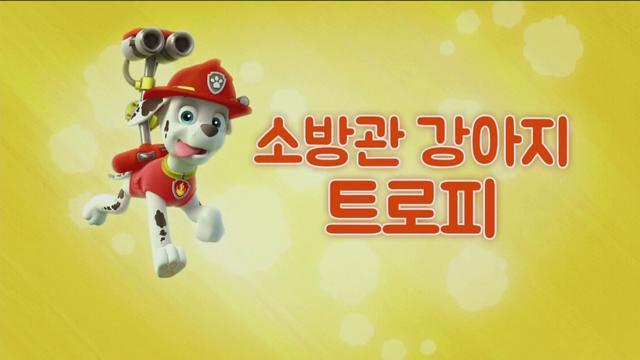 File:퍼피 구조대 소방관 강아지 트로피.png