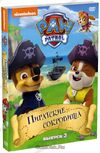 PAW Patrol Pups and the Pirate Treasure DVD Russia