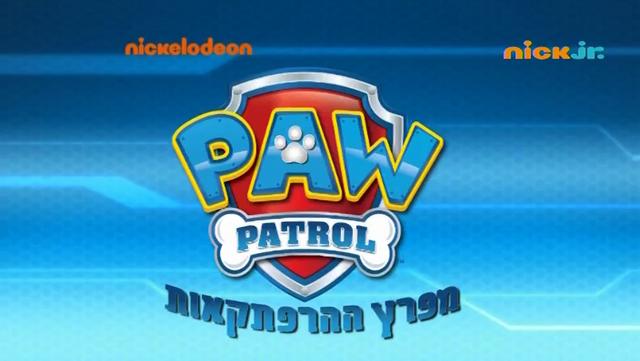 File:מפרץ ההרפתקאות PAW Patrol Hebrew Title 02.png