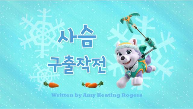 File:퍼피 구조대 사슴 구출 작전.png