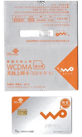 File:China-unicom-prepaid-with-data-sim.jpg