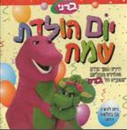 Yom Huledet Sameach