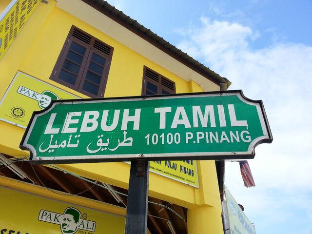 File:Tamil Street sign, George Town, Penang.jpg