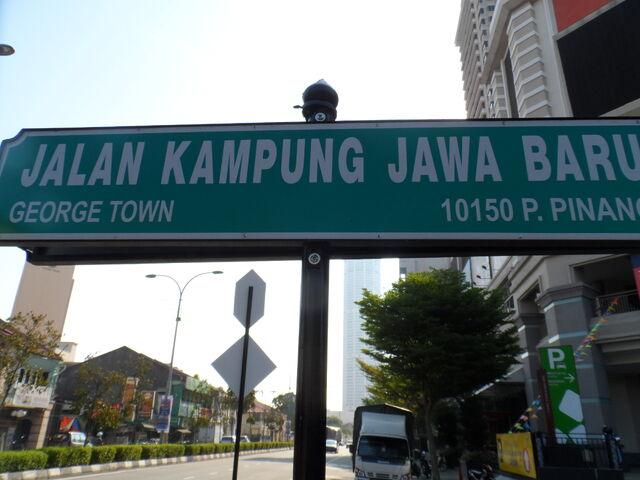 File:Kampung Jawa Baru Road sign, George Town, Penang.JPG