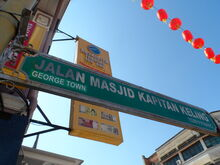 Pitt Street sign, George Town, Penang