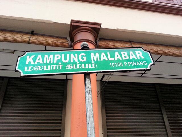 File:Kampung Malabar sign, George Town, Penang.jpg