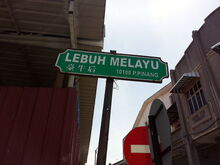 Malay Street sign, George Town, Penang