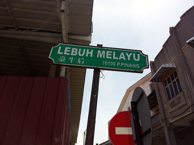 File:Malay Street sign, George Town, Penang.jpg