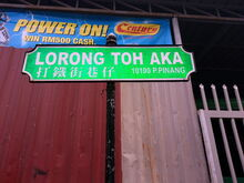 Toh Aka Lane sign, George Town, Penang