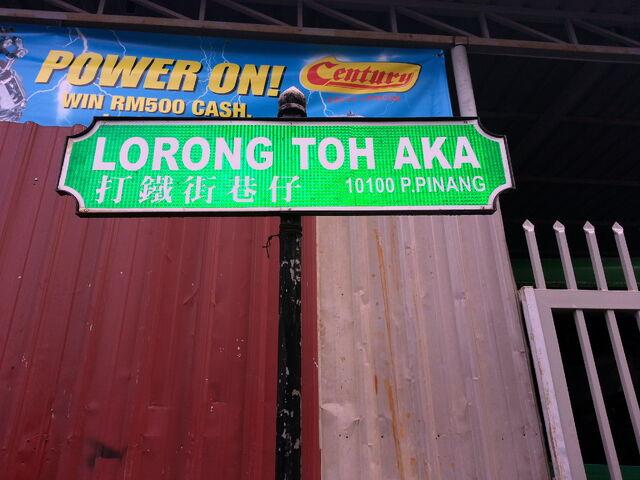 File:Toh Aka Lane sign, George Town, Penang.jpg