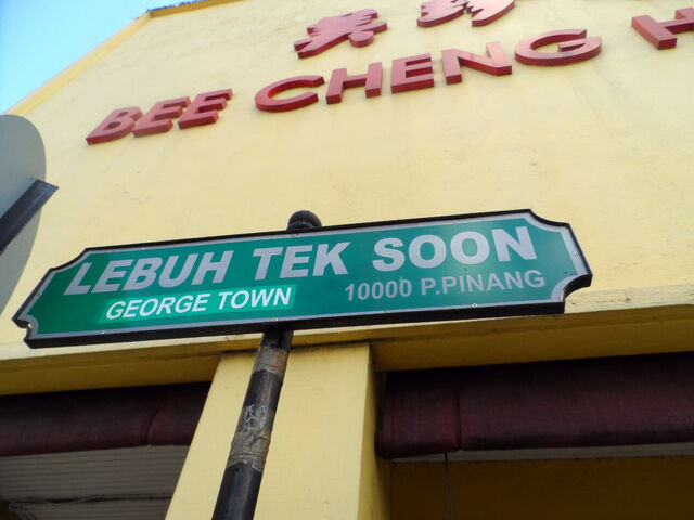 File:Tek Soon Street sign, George Town, Penang.JPG