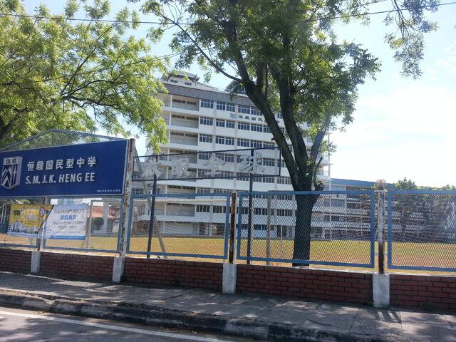 File:Heng Ee High School, Batu Lanchang, George Town, Penang.jpg
