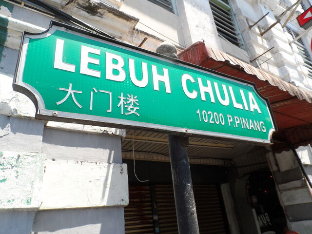 File:Chulia Street sign, George Town, Penang.JPG