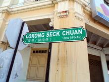 Seck Chuan Lane sign, George Town, Penang