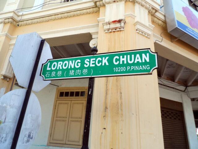 File:Seck Chuan Lane sign, George Town, Penang.JPG