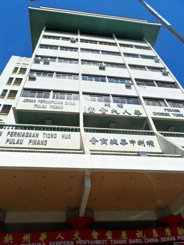File:Penang Chinese Town Hall, Pitt Street, George Town, Penang.JPG